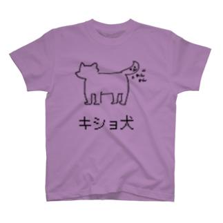 キショ犬 T-shirts