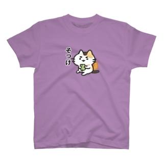 そっけ T-shirts