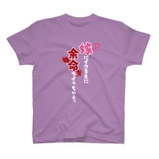 嫁にイクまえに余命でイっちゃう(濃色) T-shirts