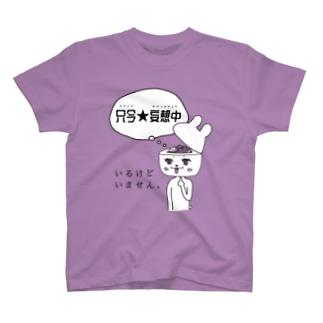只今★妄想中-濃色(ラベンダー T-shirts