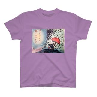 雨ニモマケズT T-shirts