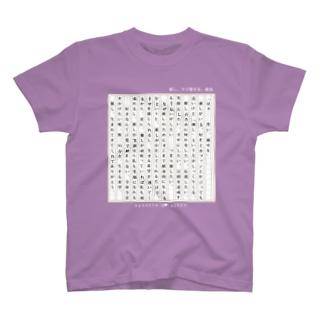 【推しがいる】尊い。最高。  T-Shirt