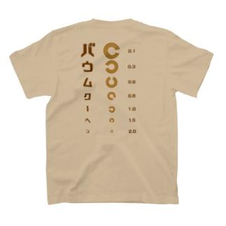バックプリントver. バウムクーヘン 視力検査 T-shirts