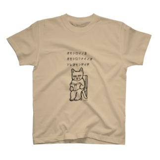 読書猫 T-shirts