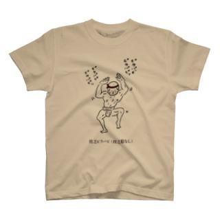 貧乏ピラパピ T-shirts