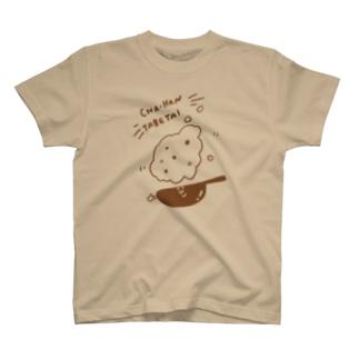 チャーハン食べたい T-Shirt