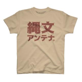 縄文アンテナ(片面) T-shirts