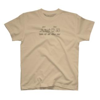 900d t0 d0 y0ur way T-shirts