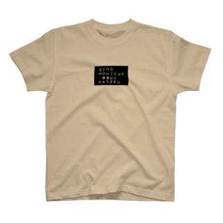 〇〇を語るTシャツ T-shirts