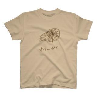 オウムガイ 土色 T-Shirt
