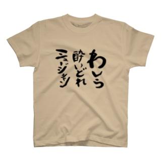 酔いどれミュージシャン T-shirts