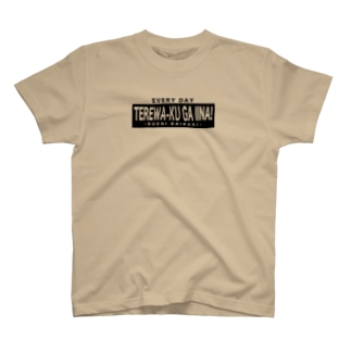 毎日テレワークがいいな! T-shirts