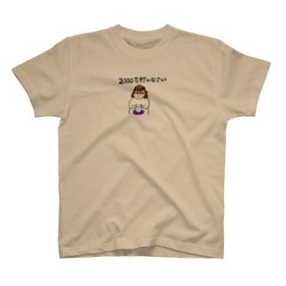 現実的な占い師 T-shirts