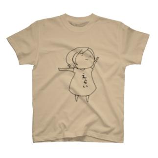 えらい T-shirts