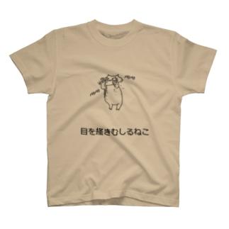 目を掻きむしるねこ T-shirts