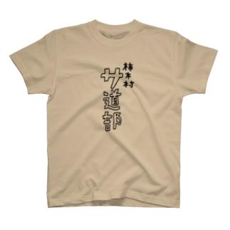 柿木村サ道部 Tシャツ 1 (サウナTシャツ) T-shirts
