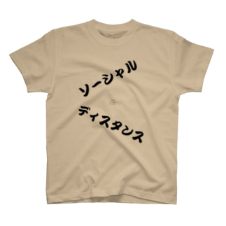 この文字がはっきり読めたら近づきすぎです T-shirts