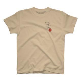 なんかそれっぽいことを言ってる T-shirts