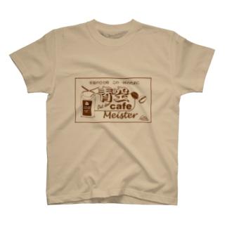 アウトドア・青空カフェマイスター T-shirts