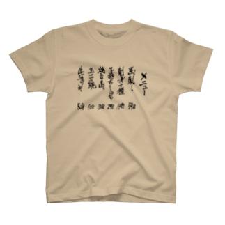 居酒屋 T-shirts