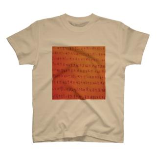 だいすき T-shirts