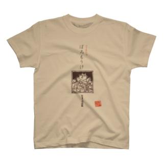 なまらやのぼろもうけ T-shirts