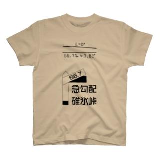 勾配66.7‰ T-Shirt