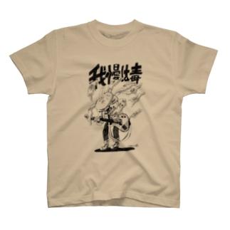 我慢は毒 T-shirts