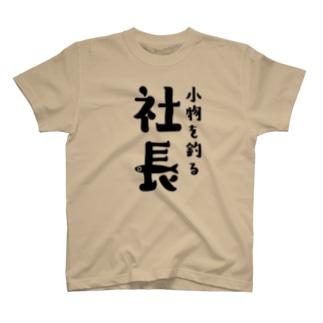 小物を釣る社長 T-shirts