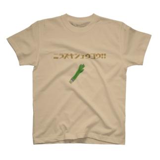 ニラズキシュウゴウ!! T-shirts