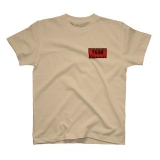 7638ロゴ☆ T-shirts