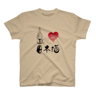 I LOVE …『日本酒02』  T-shirts