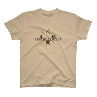 人間失格Tシャツ T-shirts