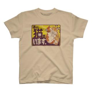 通い猫がいます🐈 T-shirts