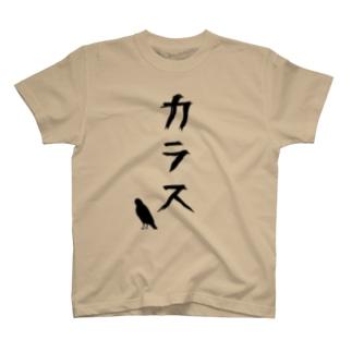 カラス文字(カラス付き) T-Shirt