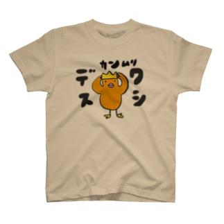 カンムリワシ デス T-shirts