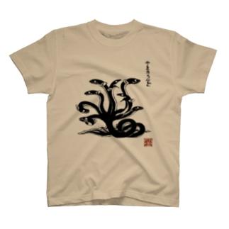 やまたうなぎ(黒) T-shirts
