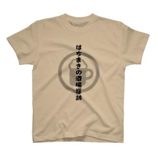 はちまきの酒場探訪(薄色) T-Shirt