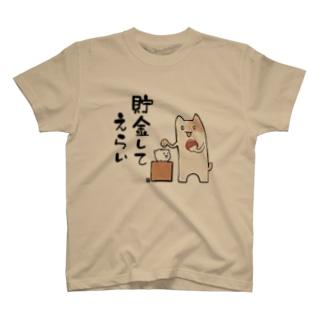 貯金してえらい T-shirts
