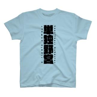 単独野営 (黒) Tシャツ