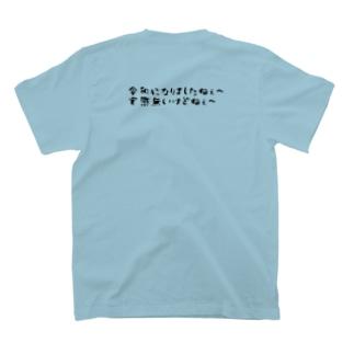 実感無いねぇ~ T-shirts
