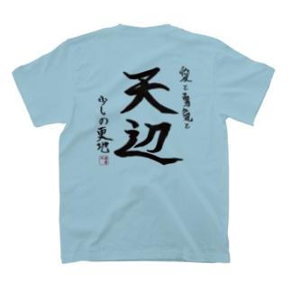 天辺シリーズ T-shirts