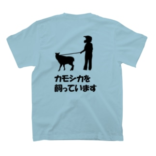 雪山に住むカモシカのカモシカを飼っていますセット T-shirts