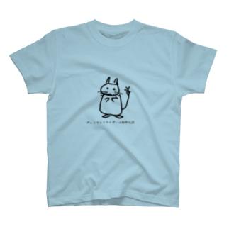 プレミアムフライデー?デグー T-shirts