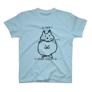 打刻済みデグー T-shirts