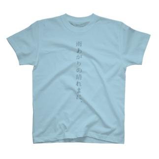 雨あがりの晴れまに、[灰字] T-shirts