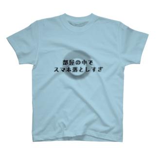 体の半分は不注意 T-shirts