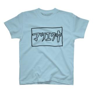 マツエク中 T-shirts