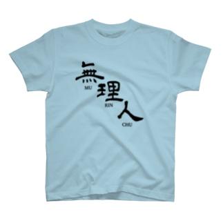 無理人 T-shirts