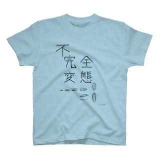 不完全変態(まる) T-shirts